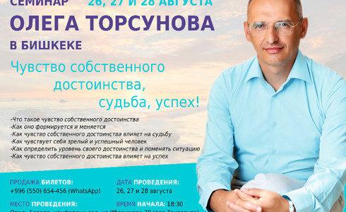 Прямая трансляция лекции О.Г. Торсунова из Бишкека. Начало в 15:30