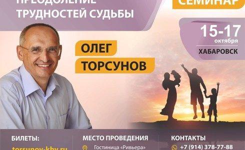 Прямая трансляция лекций О.Г. Торсунова из Хабаровска. Начало в 11:00