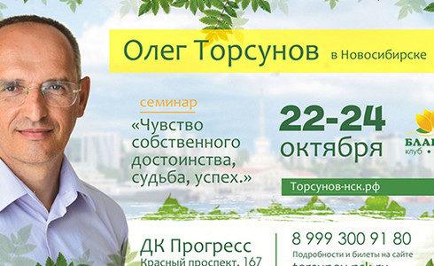 Прямая трансляция лекций О.Г. Торсунова из Новосибирска. Начало в 14:00