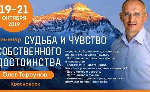 Прямая трансляция лекции О.Г. Торсунова из Красноярска. Начало в 14:30
