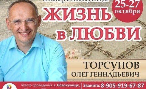 Прямая трансляция лекций О.Г. Торсунова из Новокузнецка. Начало в 14:00