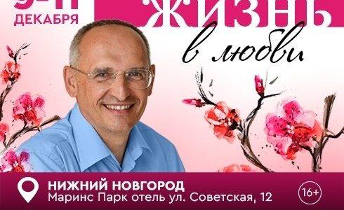 Прямая трансляция лекций О.Г. Торсунова из Нижнего-Новгорода. Начало в 18:00