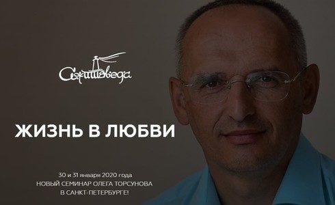 Прямая трансляция лекций О.Г. Торсунова из Санкт-Петербурга. Начало в 19:00
