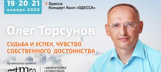 Прямая трансляция лекций О.Г. Торсунова из Одессы. Начало в 19:00