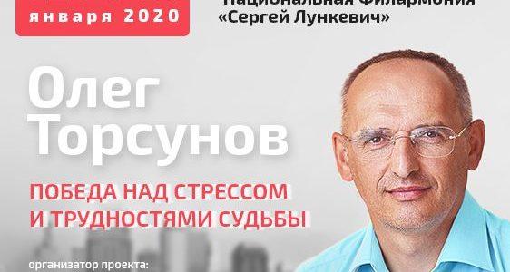 Прямая трансляция лекций О.Г. Торсунова из Кишинева. Начало в 19:00