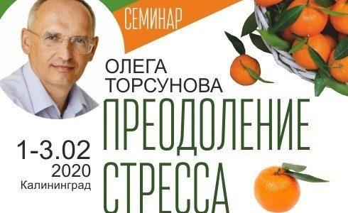 Прямая трансляция лекций О.Г. Торсунова из Калининграда. Начало в 17:30