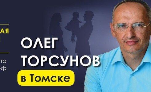 Прямая трансляция лекций О.Г. Торсунова из Томска. Начало в 14:00