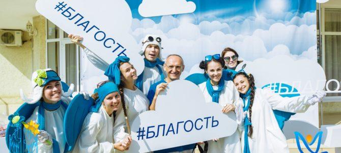 Приглашение на осенний фестиваль «БЛАГОСТЬ» с О.Г. Торсуновым