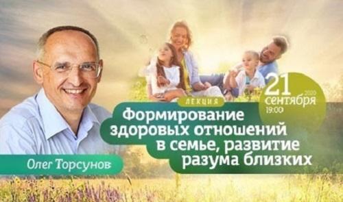 Прямая трансляция лекции О.Г. Торсунова из Москвы: 21 сентября с 20:00