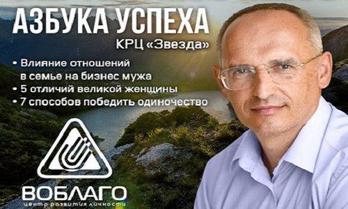 Прямая трансляция лекций О.Г. Торсунова из Самары: 19-20 сентября с 16:00