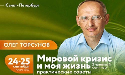 Прямая трансляция лекции О.Г. Торсунова из Санкт-Петербурга