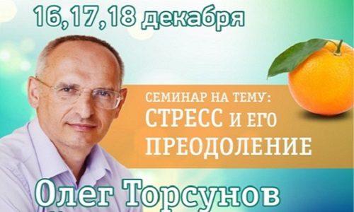 Прямая трансляция лекций О.Г. Торсунова из Иркутска