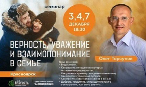 Прямая трансляция лекций О.Г. Торсунова из Красноярска