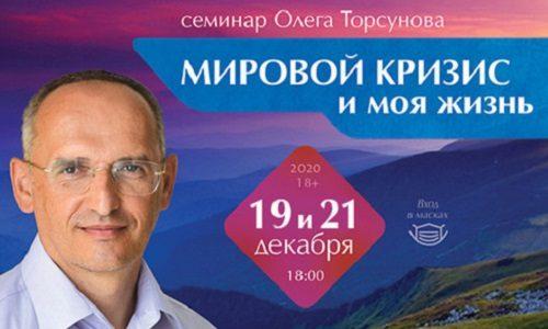 Прямая трансляция лекций О.Г. Торсунова из Новосибирска  — с 14:00 по Мск