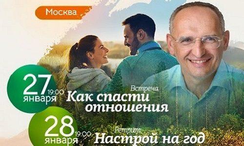 Прямая трансляция лекций О.Г. Торсунова из Москвы