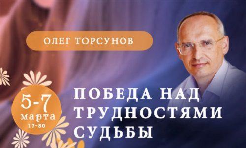 Прямая трансляция лекции О.Г. Торсунова из Владикавказа