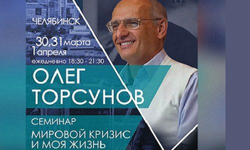 Прямая трансляция лекции О.Г. Торсунова из Челябинска