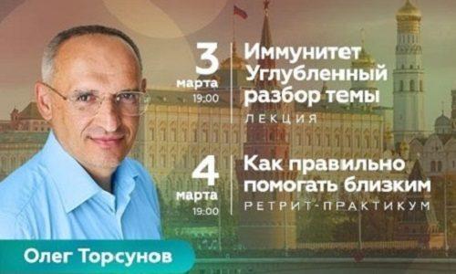 Прямая трансляция лекции О.Г. Торсунова из Москвы