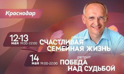 Прямая трансляция лекции О.Г. Торсунова из Краснодара