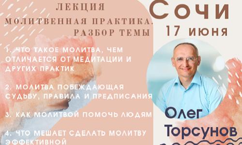 Прямая трансляция лекции О.Г. Торсунова из Сочи
