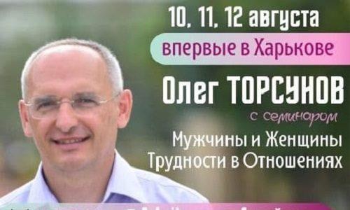 Прямая трансляция лекций О.Г. Торсунова из Харькова