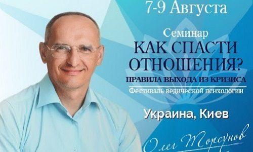 Прямая трансляция лекций О.Г. Торсунова из Киева