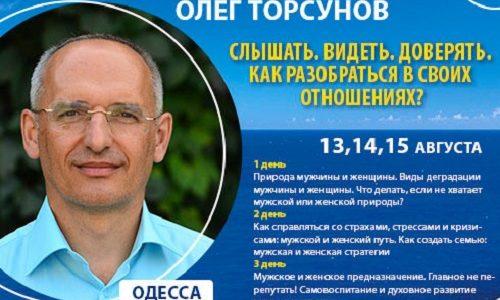 Прямая трансляция лекций О.Г. Торсунова из Одессы