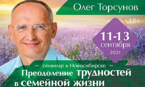 Прямая трансляция лекций О.Г. Торсунова из Новосибирска