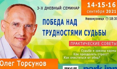 Прямая трансляция лекций О.Г. Торсунова из Новокузнецка