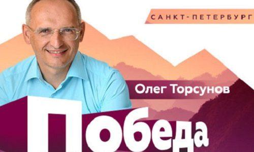 Прямая трансляция лекций О.Г. Торсунова из Санкт-Петербурга